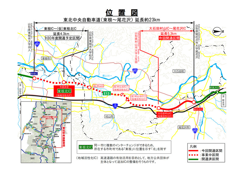 東北中央道(E13) 大石田村山IC~尾花沢IC間が4月15日15時30分に開通