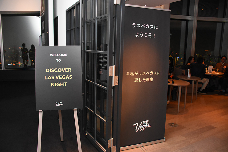 六本木ヒルズ森タワーで「DISCOVER LAS VEGAS NIGHT」を開催