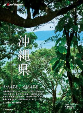 地域活性化プロジェクト「新・JAPAN PROJECT」の4月~6月は「沖縄・奄美・南九州」を特集。4月は沖縄を取り上げる