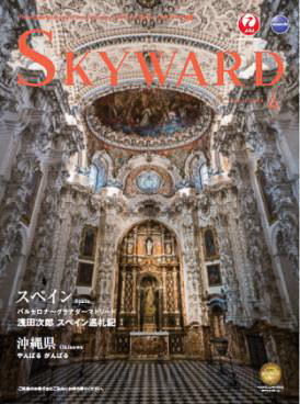 機内誌「SKYWARD」4月号の日本語記事は「やんばる(山原)」エリアを紹介