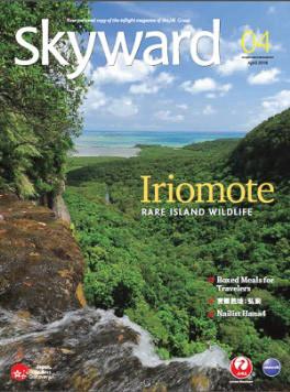 英語記事は八重山諸島に位置する西表島を紹介