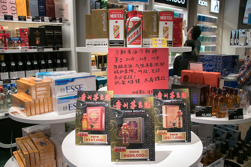 30万円~40万円台の中国の高級酒