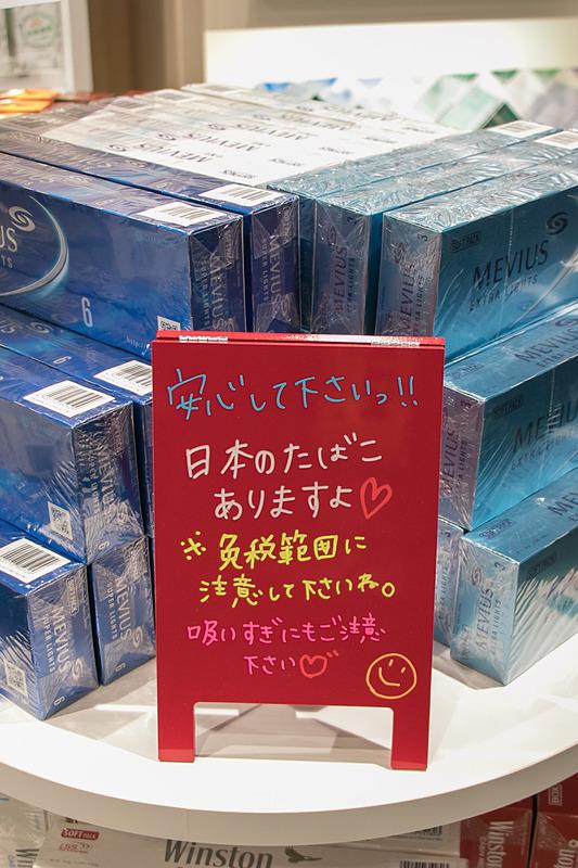 タバコは日本のブランドも取り扱っている