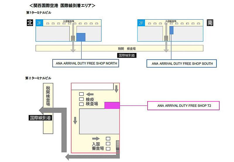 3店舗の場所(画像提供:関西エアポート)