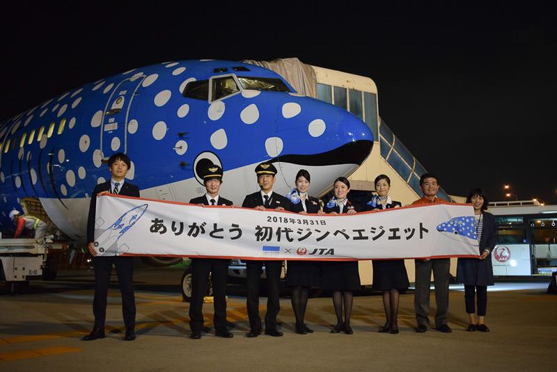 3月31日、那覇空港で初代ジンベエジェットの退役セレモニーが行なわれた