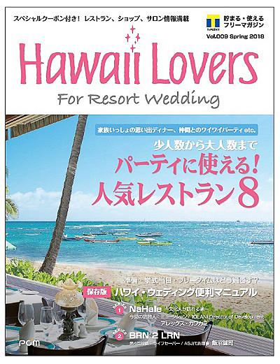 ワタベウェディングはハワイで挙式するカップルと列席者向けのフリーマガジンを創刊した