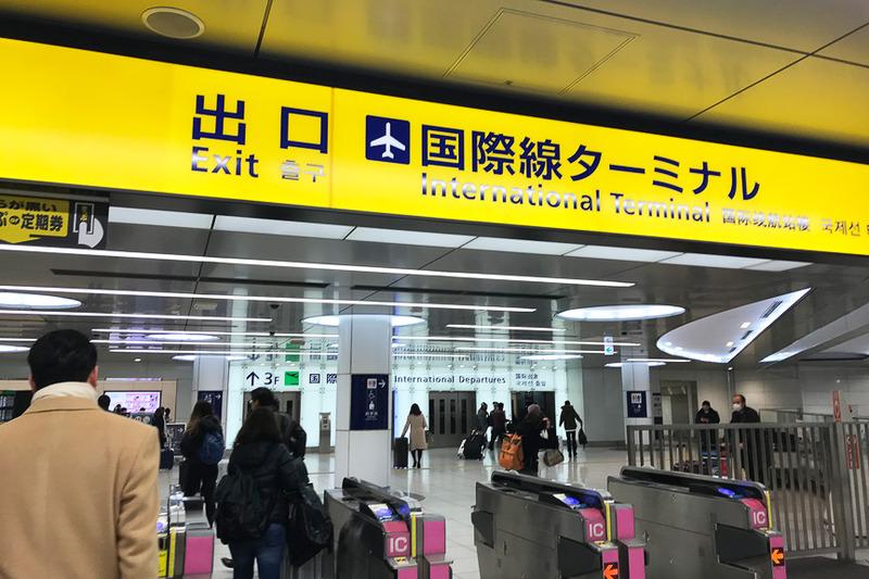 初めての羽田空港国際線ターミナル