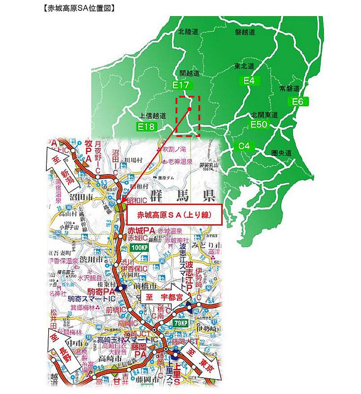 「ドラマチックエリア赤城高原(上り線)」は関越道(E17)上りの昭和IC~赤城IC間にある