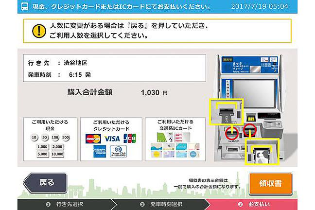 京急バスは、羽田空港と横浜駅に設置している自動券売機で、交通系ICカードでの決済にも対応する