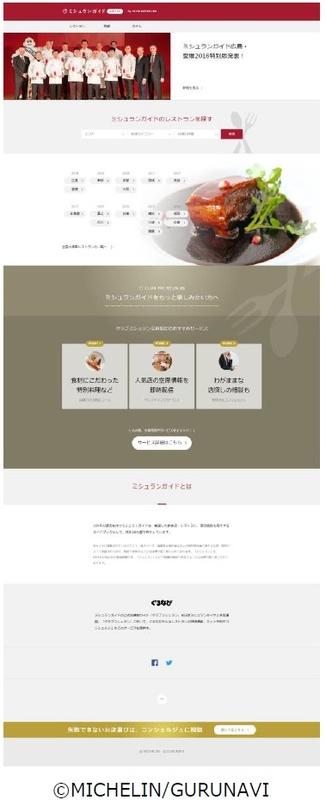 「ミシュランガイド公式リストbyクラブミシュラン」のWebサイトイメージ