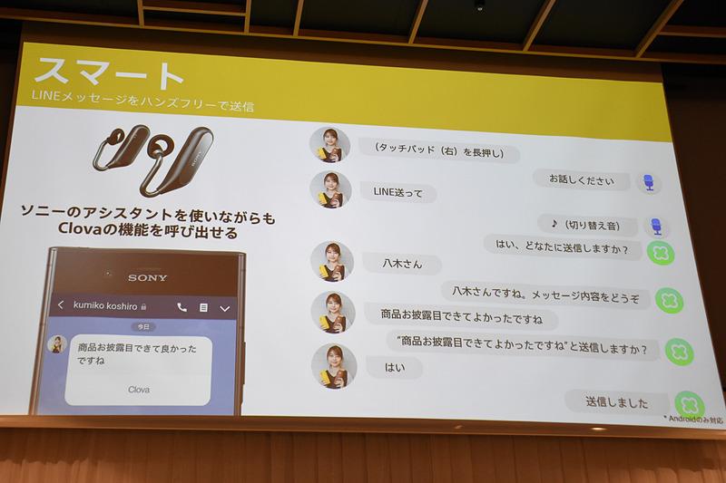 発表会で示されたスライド