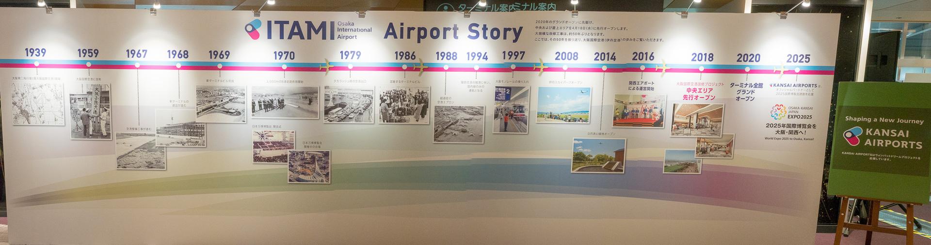 中央エリアや展望デッキのリニューアルオープンを控え、関係者らが集まり内覧会が行なわれた。会場には伊丹空港の歴史を紹介するパネル展示も