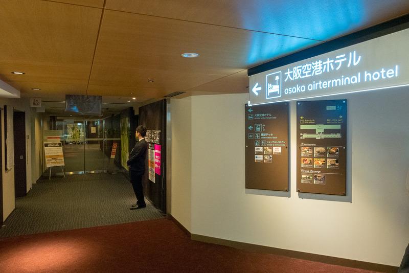「大阪空港ホテル」への連絡路