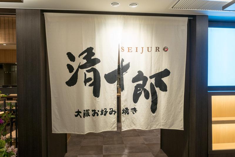 「大阪お好み焼き 清十郎」