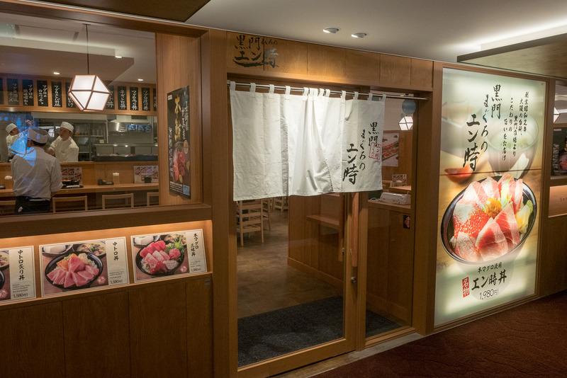 内覧会で行列ができるほどの人気を集めたのが「大阪黒門市場まぐろのエン時」