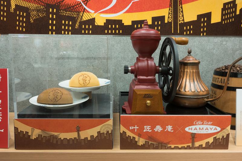 「叶 匠寿庵」の伊丹空港限定品「うわのそら」。HAMAYAとコラボした「うわのそら(珈琲)」も用意