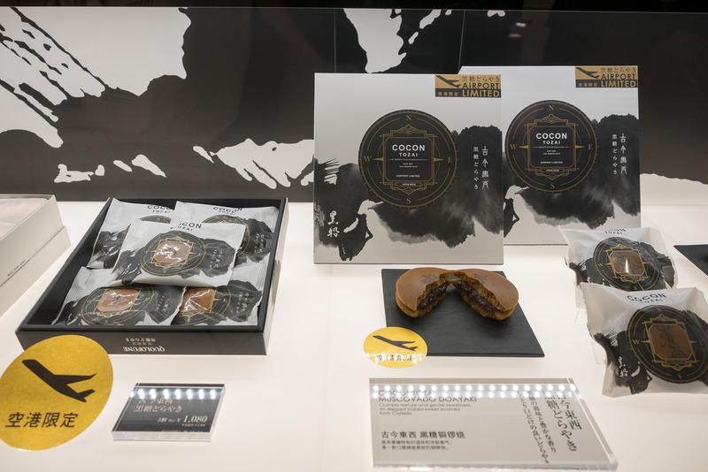 「黒船(QUOLOFUNE)」では、空港限定品の「古今東西 黒糖どら焼き」を販売。通常の黒糖どら焼き(写真右)に比べて日持ちのするお土産向きの商品