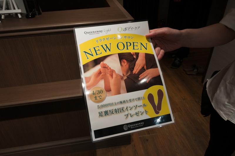 「Queensway Light/ Q's」では4月中に5400円以上の施術を受けた人に「足裏反射区インソール」をプレゼント