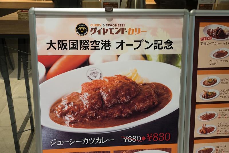 カレーやスパゲティの新しい食べ方を楽しめる「ダイヤモンドカリー」。4月18日から3日間、「ジューシーカツカレー」を50円引きの830円で提供