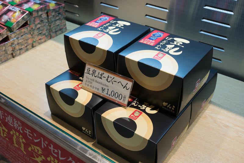 「がんこ」では5年連続でモンドセレクションの金賞を獲得している「豆乳ばーむくーへん」(1080円)も販売