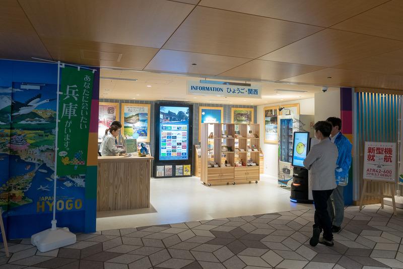 「インフォメーションひょうご・関西」では、兵庫県の観光パンフレットや、兵庫県物産協会が認定する「五つ星ひょうご」の製品紹介のほか、兵庫県産品の自動販売機や、音声で観光情報などを教えてくれるロボットコンシェルジュ「Sota」を設置
