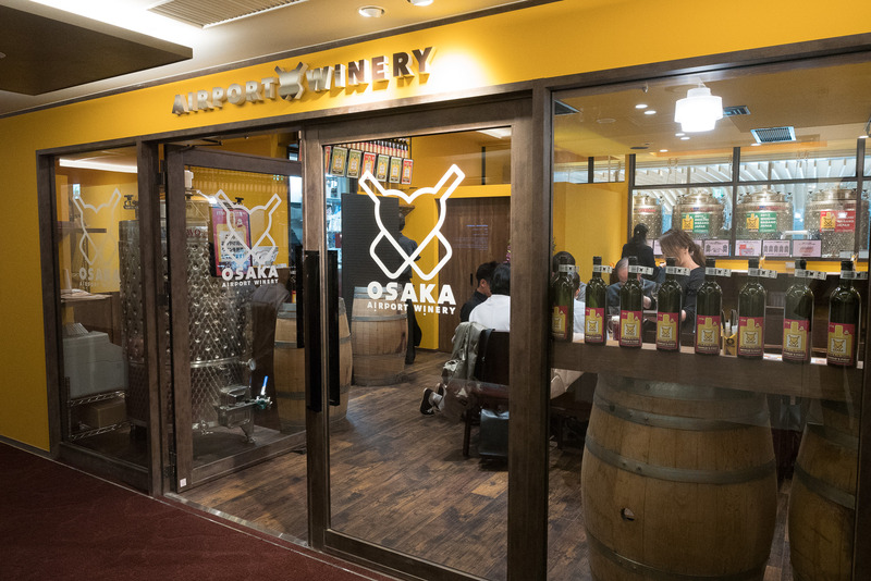 大阪エアポートワイナリーは、同店で醸造したワインを6月ごろより提供。同時にオリジナルのボトル入りワインも販売する予定(パッケージは変更になる可能性があるとのこと)