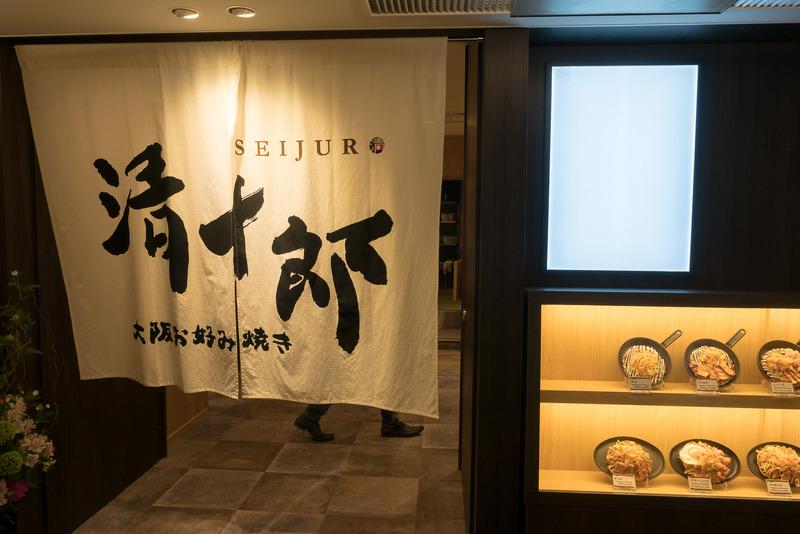 短時間で提供できるなど空港への出店に合わせた「大阪お好み焼き 清十郎」