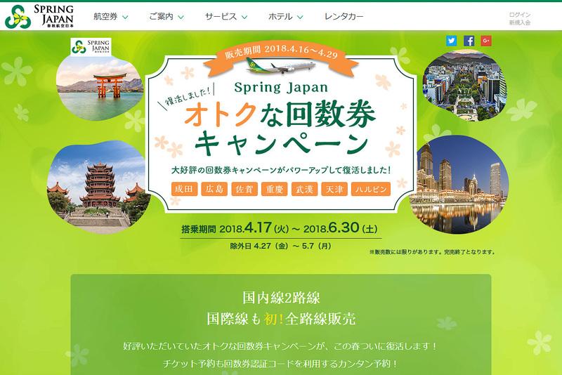 Spring Japan(春秋航空日本)が成田~広島/佐賀線、国際線全路線で回数券を発売