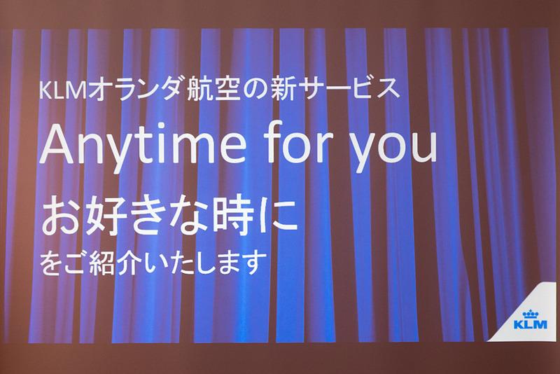 3月26日から成田発便で提供を始めたAnytime For You
