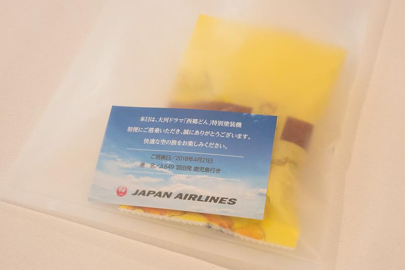 乗客全員に、ポストカードのほか、メッセージカードが入ったフェスティバロの「西洋風唐芋(ハイカライモ)」をプレゼント