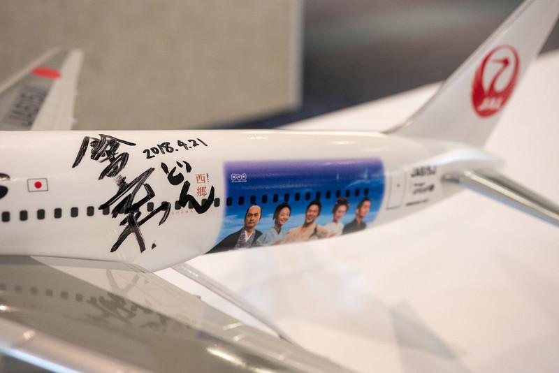 大河ドラマ「西郷どん」特別塗装機の、鈴木亮平さんのサイン入りモデルプレーン