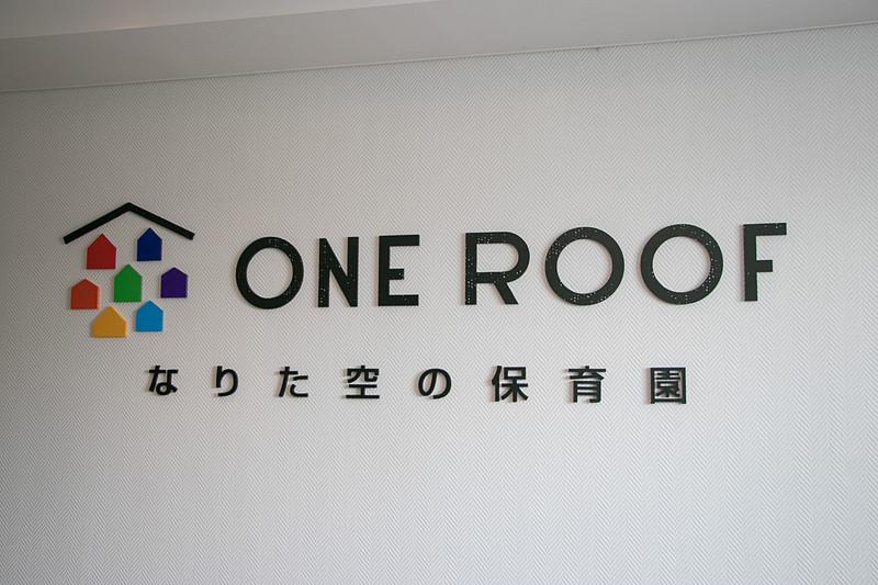 「なりた 空の保育園」はホテル日航成田の別館2階にある
