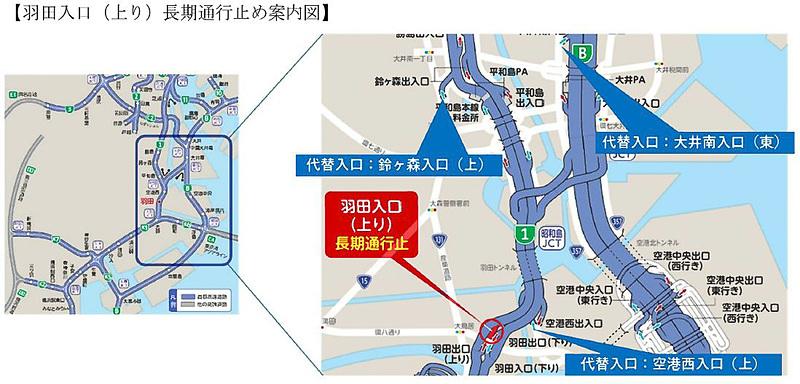 1号羽田線(上り)羽田入口は、5月14日5時から2019年5月(予定)までの期間、長期通行止めを行なう