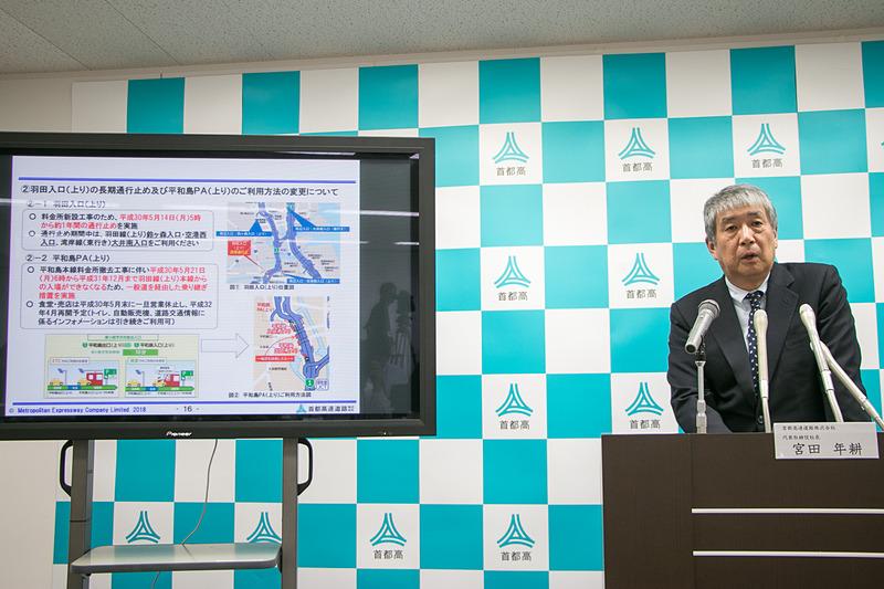 定例会見を行なう首都高速道路株式会社 代表取締役社長 宮田年耕氏