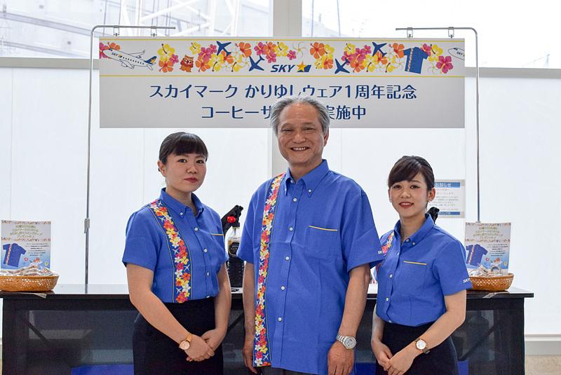 スカイマークが那覇空港スタッフの夏制服として、かりゆしウェアの着用を開始した