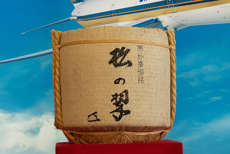 主催者と来賓各位による鏡開き。5月にビジネスクラスで提供する「松の翠」の樽が用いられた
