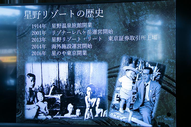 星野リゾートは長野の軽井沢町に「星野温泉旅館」として1914年に誕生