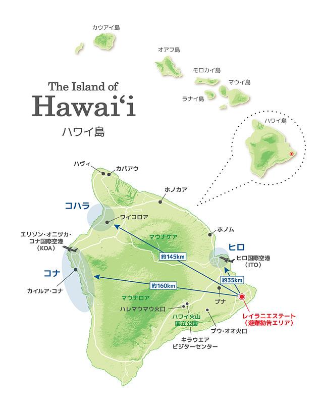 ハワイ州観光局がキラウエア火山噴火の影響についてWebサイトで説明した(画像提供:ハワイ州観光局)