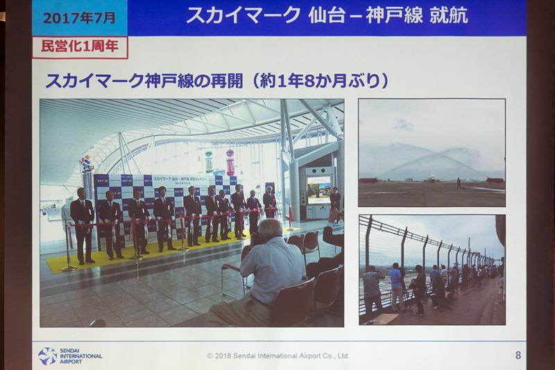 2017年7月にスカイマークが仙台~神戸線を再開