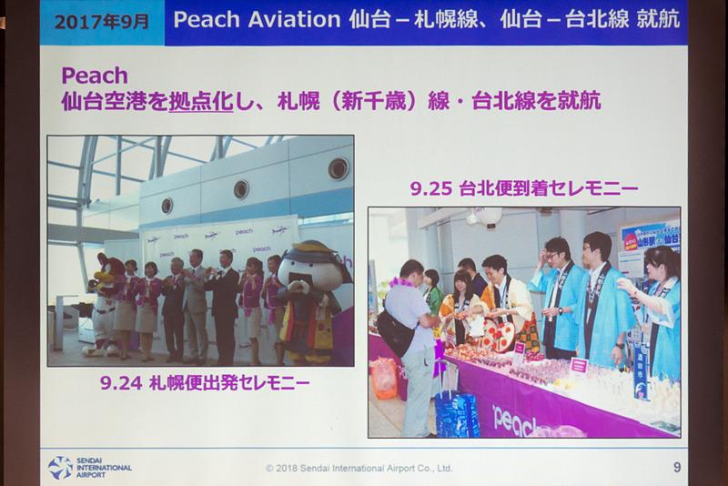 2017年9月にピーチが仙台空港を拠点化。2路線に就航した