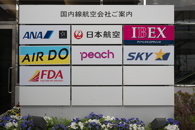 現在仙台空港に就航している国内線航空会社