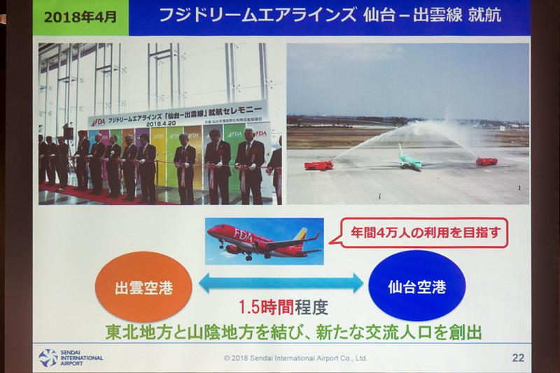FDA(フジドリームエアラインズ)が4月20日に仙台~出雲線の定期便就航