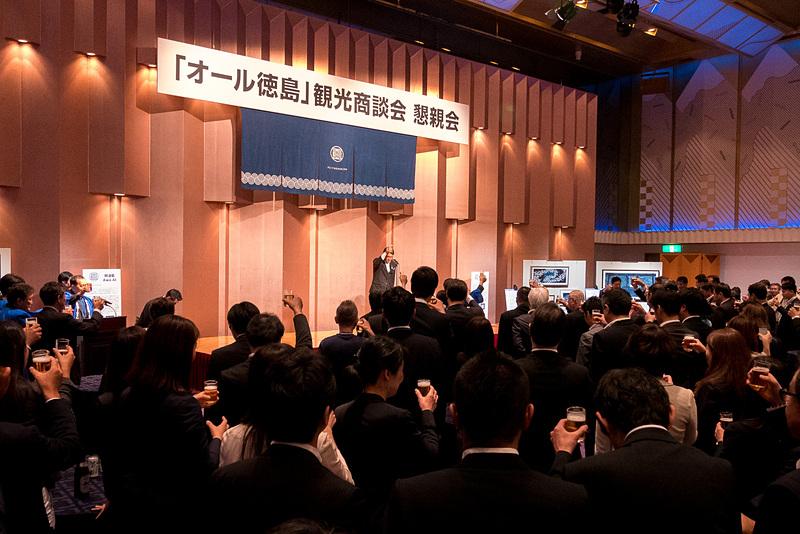 徳島県が首都圏の旅行会社との商談会「『オール徳島』観光商談会」を実施