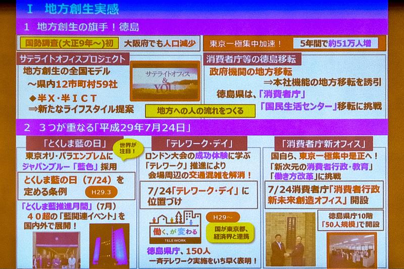 徳島県の地方創生の取り組み