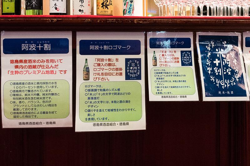 徳島県酒造組合が認定する「阿波十割」。徳島県の水と酒米を100%使った地酒であることを示す