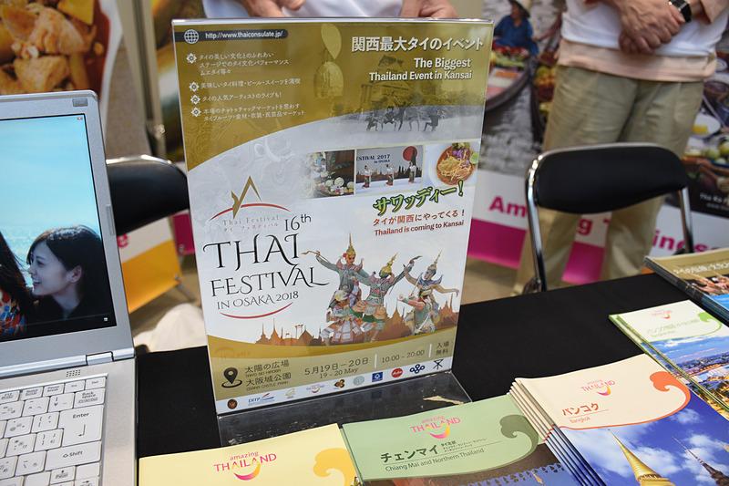 「第16回タイ・フェスティバル in 大阪 2018」も5月19日~20日に開催