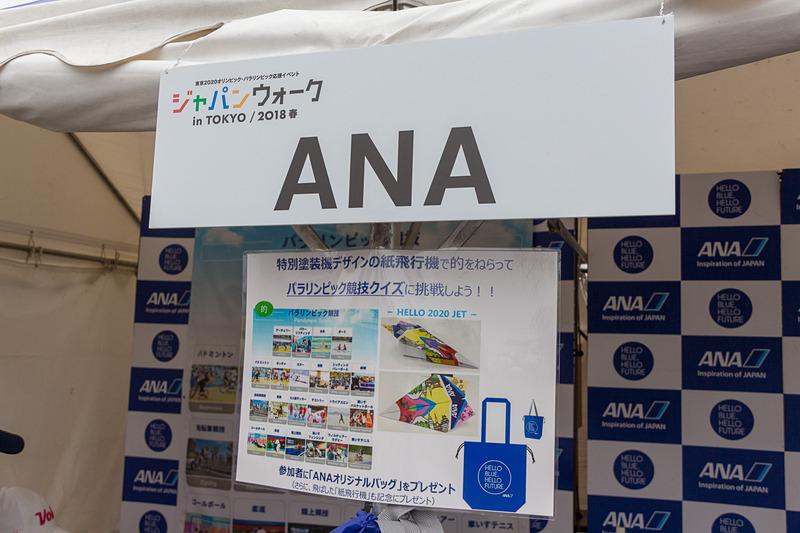 ANAのブースではパラリンピック競技クイズを開催。特別塗装機デザインの紙飛行機を競技が紹介されたパネルに向けて飛ばし、当たった場所のクイズに答える