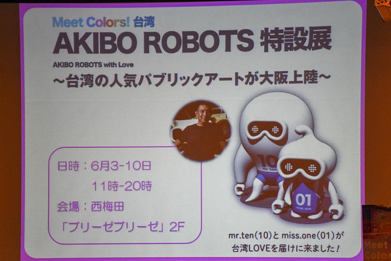 台湾でパブリックアートを仕掛けるAKIBOさんの「AKIBO ROBOTS 特設展」が6月3日~10日に西梅田で開催