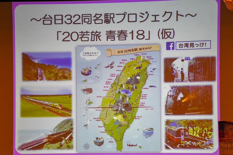 台日32同名駅プロジェクトとして「20若旅 青春18」(仮称)が始動している