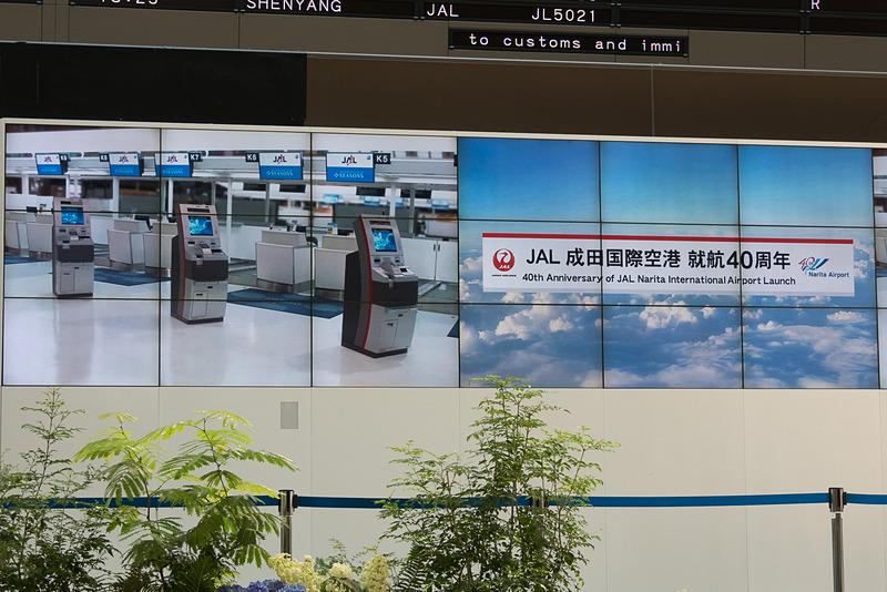 セレモニー開始前に、保安検査場入り口脇のディスプレイでJALの成田空港における歴史を紹介するビデオを上映